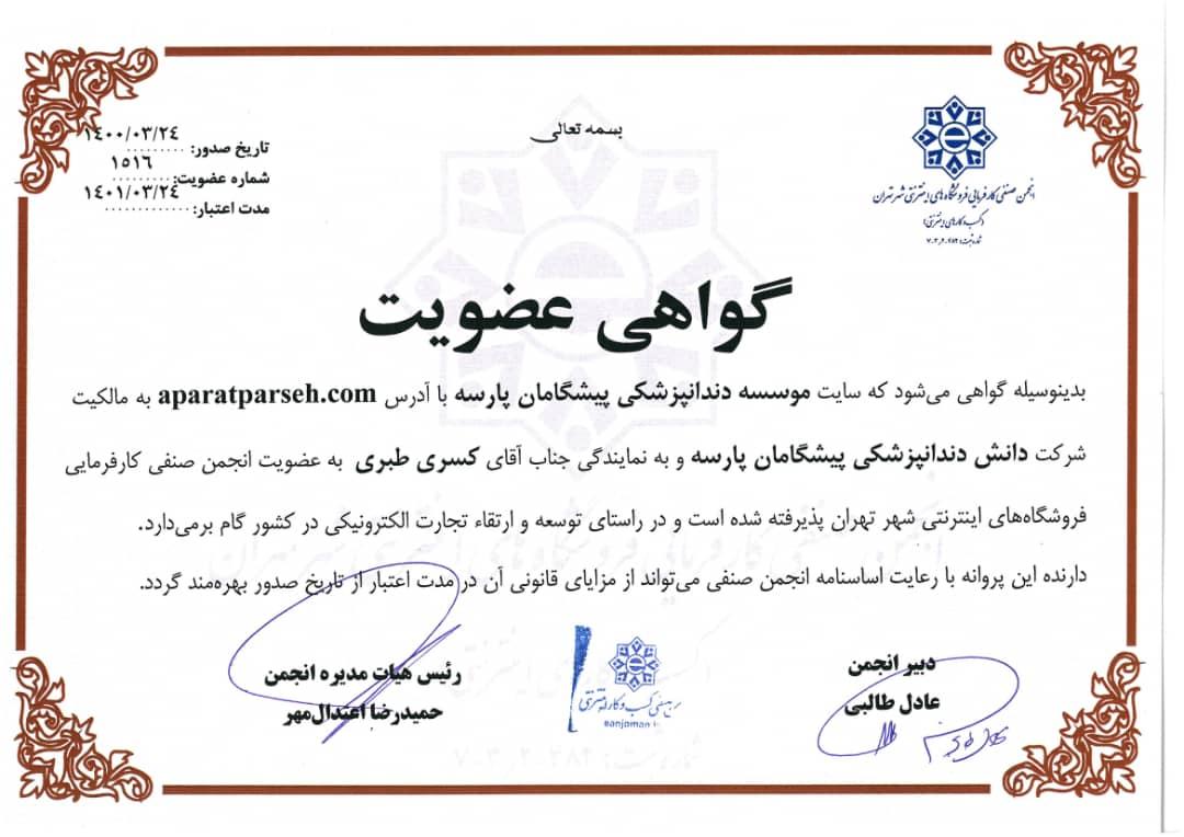 گواهی عضویت انجمن صنفی کارفرمایی فروشگاه های اینترنتی شهر تهران