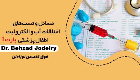"""مسائل و تستهای اختلالات آب و الکترولیت اطفال پزشکی  """"پارت 1"""""""