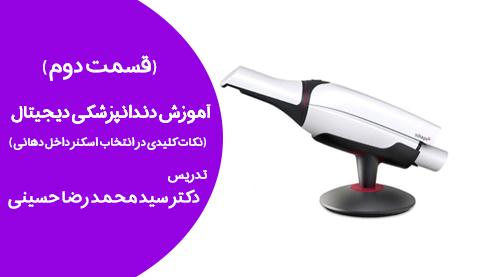 آموزش دندانپزشکی دیجیتال- نکات کلیدی در انتخاب اسکنر داخل دهانی (قسمت دوم)
