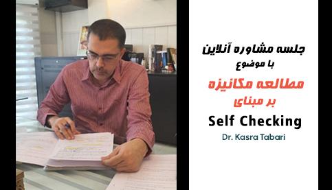 """جلسه مشاوره آنلاین با موضوع """"مطالعه مکانیزه بر مبنای Self Checking"""""""