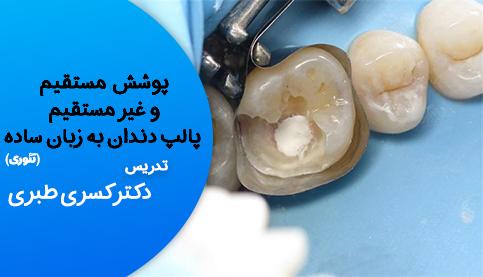 پوشش مستقیم و غیر مستقیم پالپ دندان به زبان ساده