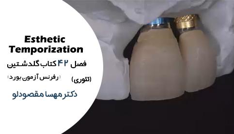 فصل 42 گلدشتین Esthetic Temporization