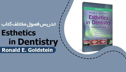 تدریس فصول مختلف کتاب Esthetics in Dentistry