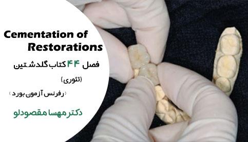 فصل 44 گلدشتین Cementation of Restorations